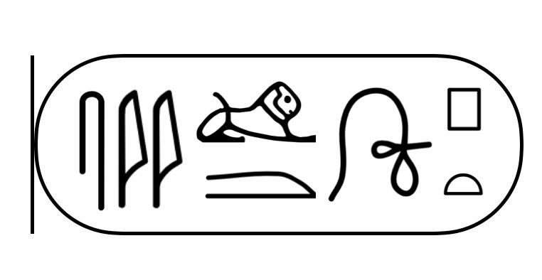 Ptolemy - hieroglyph cartouche